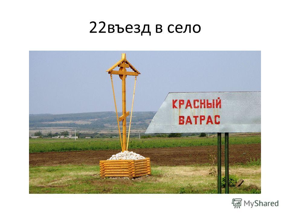 22 въезд в село