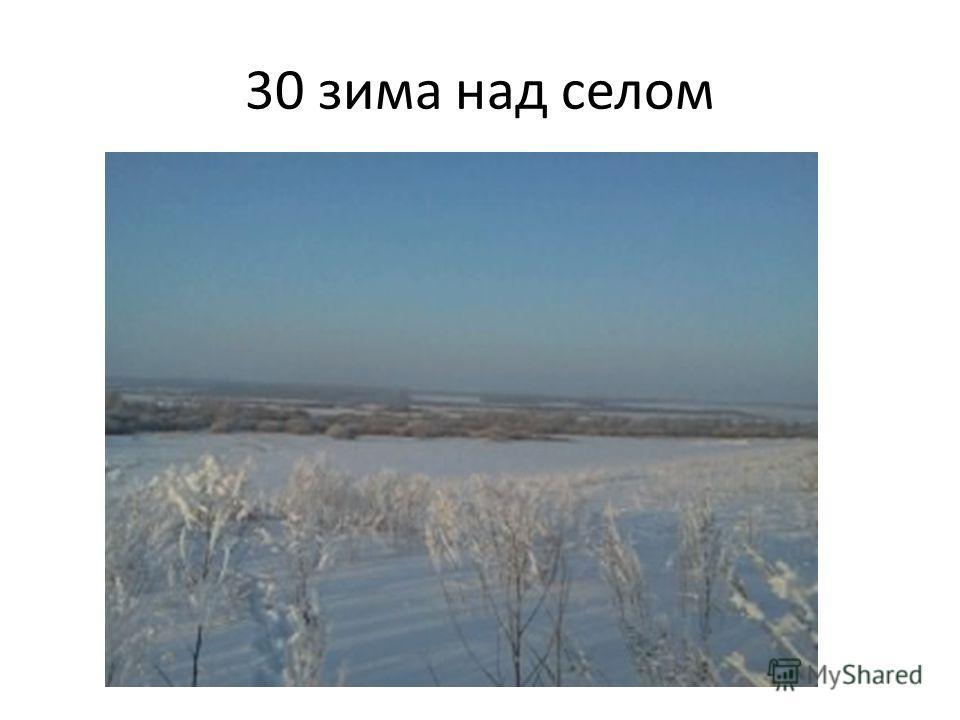 30 зима над селом