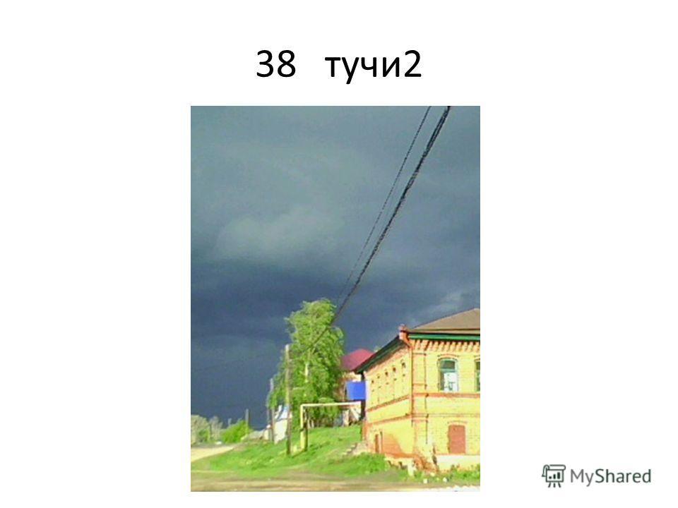 38 тучи 2