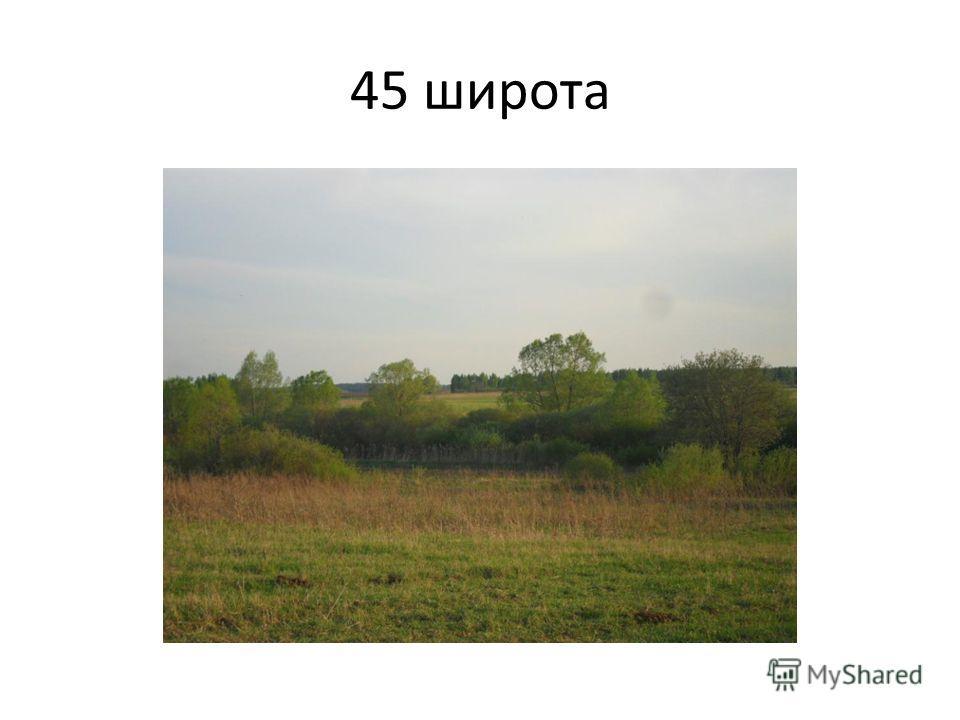 45 широта