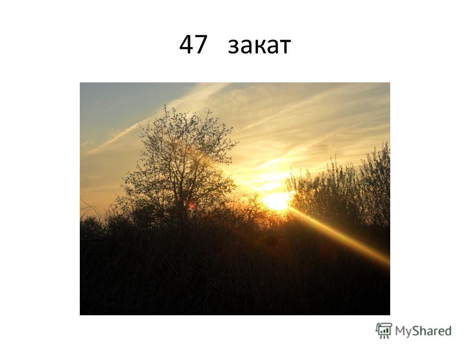 47 закат