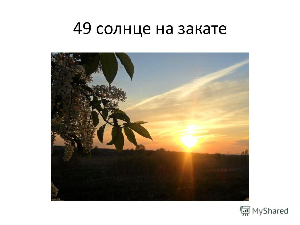 49 солнце на закате