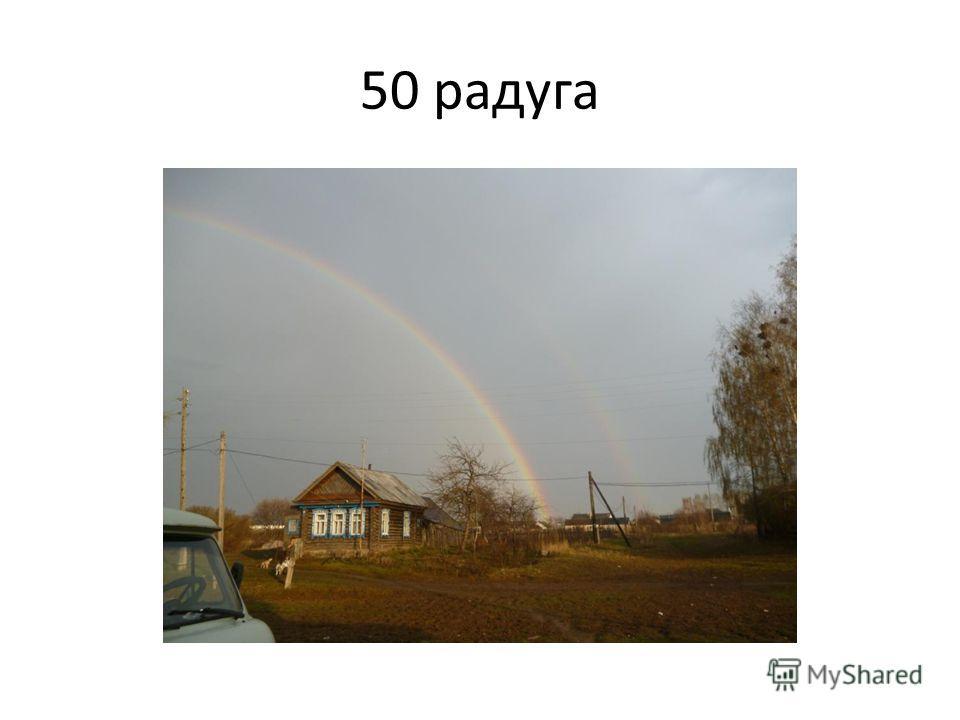 50 радуга