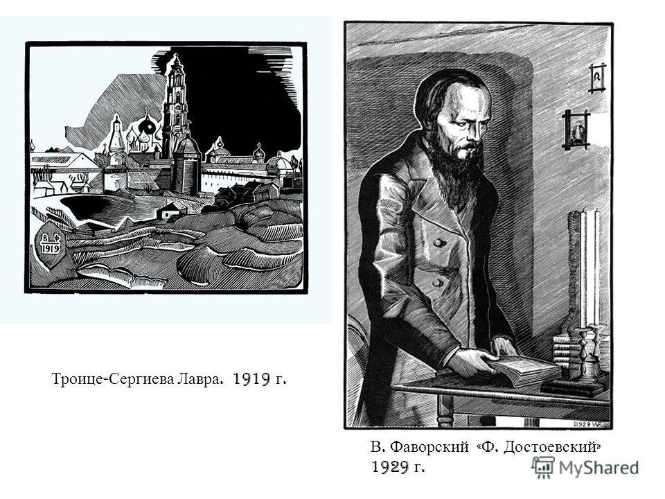 В. Фаворский « Ф. Достоевский » 1929 г. Троице - Сергиева Лавра. 1919 г.