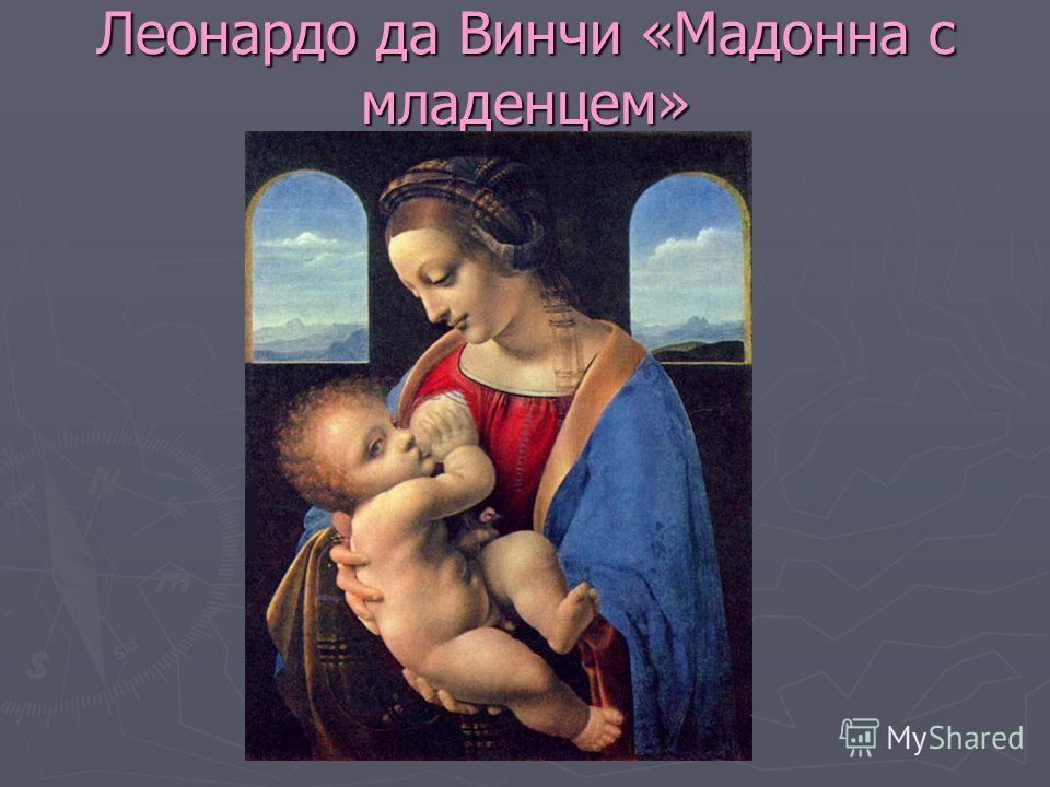 Леонардо да Винчи «Мадонна с младенцем»