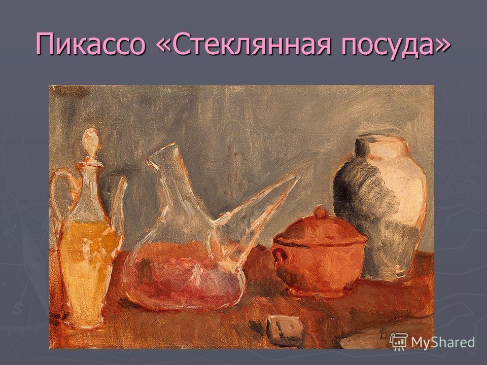 Пикассо «Стеклянная посуда»