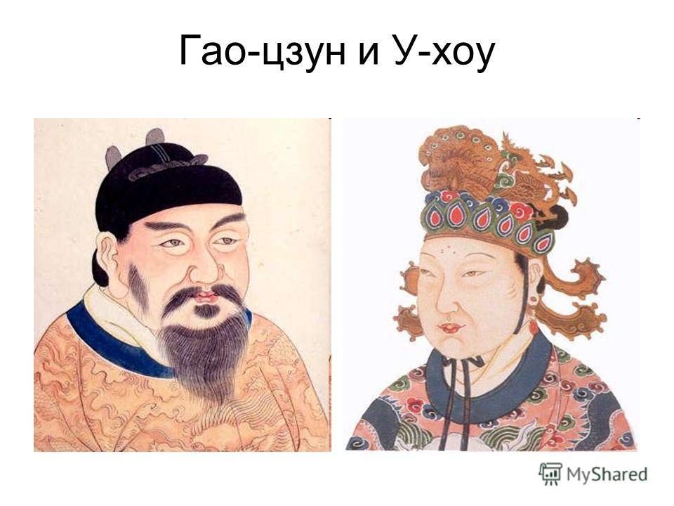 Гао-цзун и У-хоу