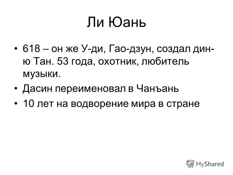 у ди: