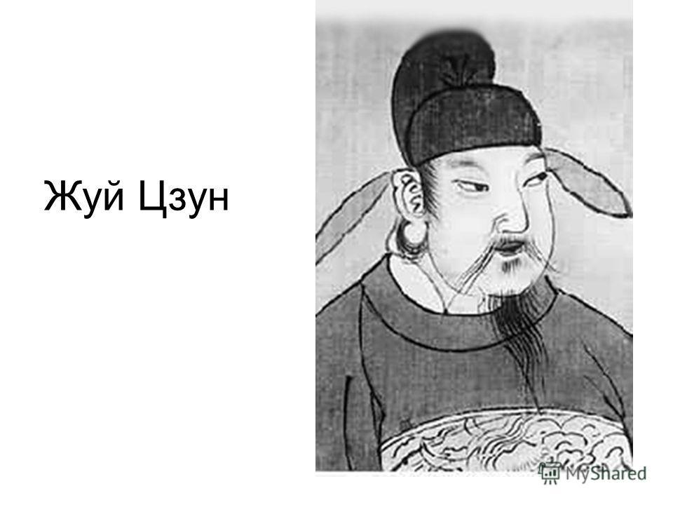 Жуй Цзун