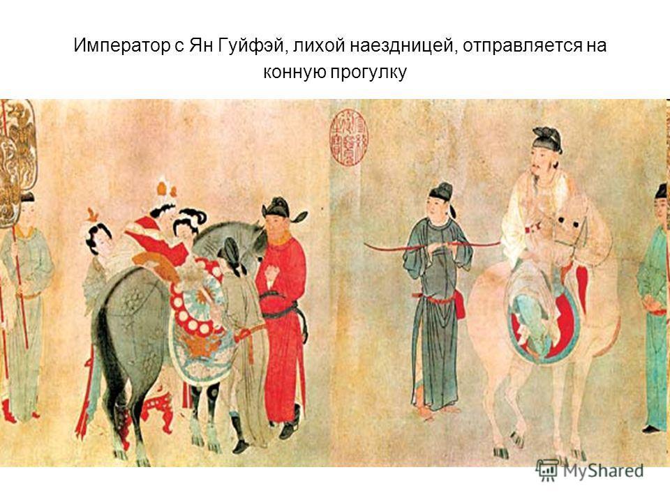 Император с Ян Гуйфэй, лихой наездницей, отправляется на конную прогулку