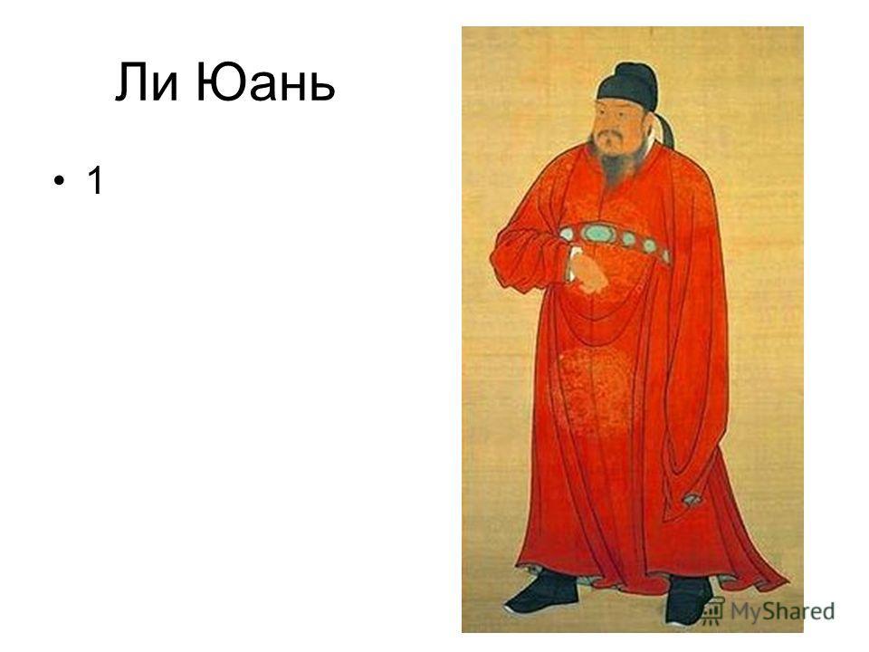 Ли Юань 1