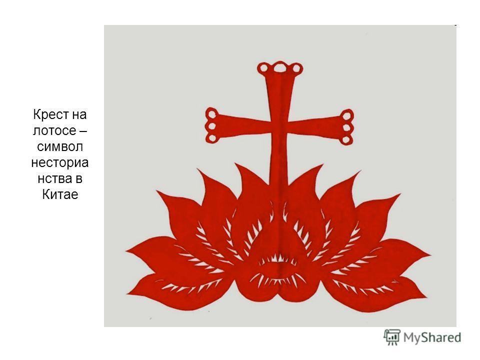 Крест на лотосе – символ несториа нства в Китае