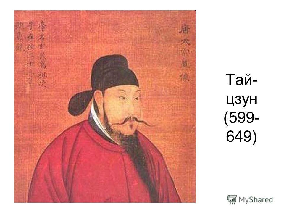 Тай- цзун (599- 649)