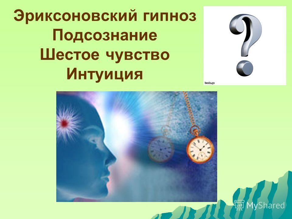 Эриксоновский гипноз Подсознание Шестое чувство Интуиция