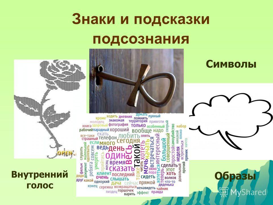 Знаки и подсказки подсознания Символы Образы Внутренний голос