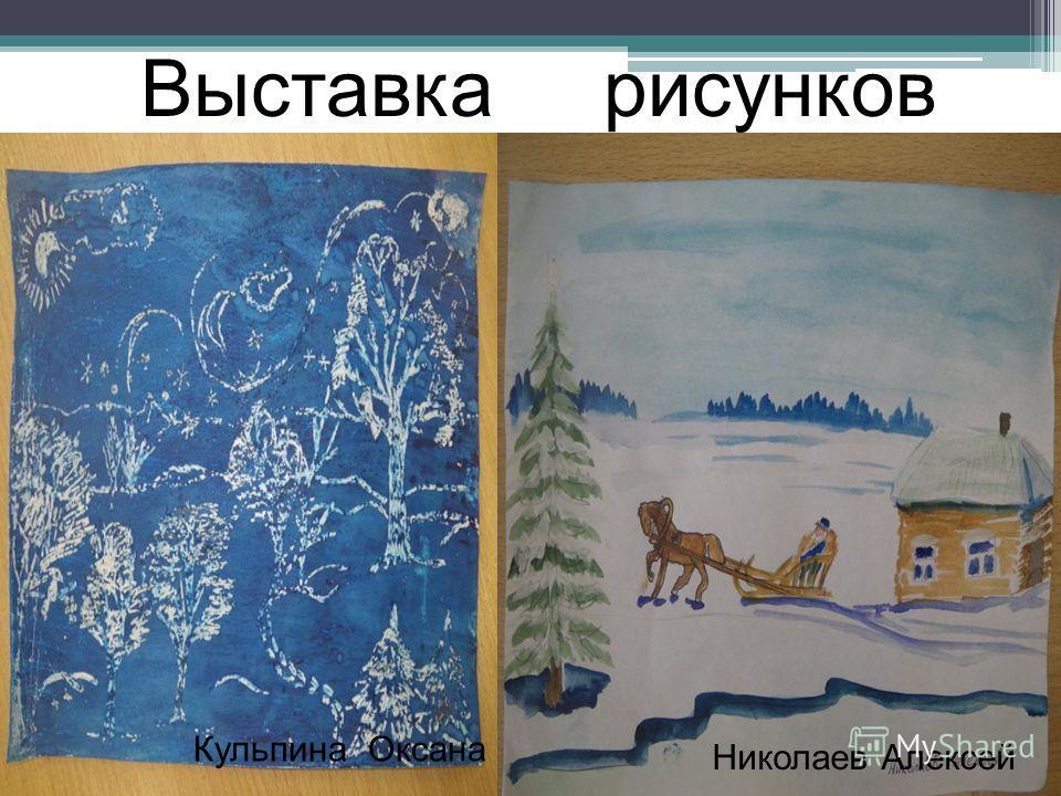 Кульпина Оксана Николаев Алексей Выставка рисунков