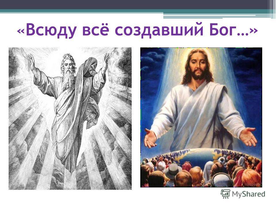« Всюду всё создавший Бог…»