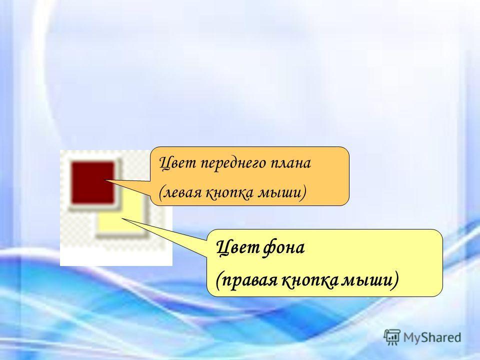 Цвет переднего плана (левая кнопка мыши) Цвет фона (правая кнопка мыши)