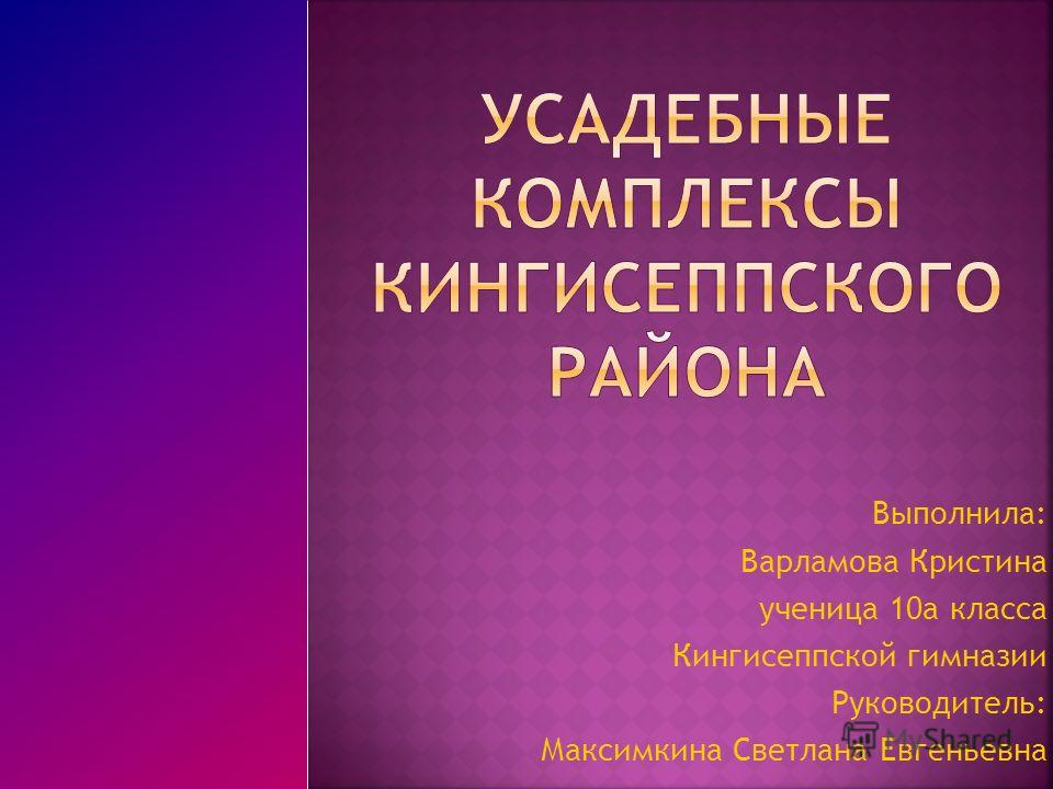 Выполнила: Варламова Кристина ученица 10 а класса Кингисеппской гимназии Руководитель: Максимкина Светлана Евгеньевна