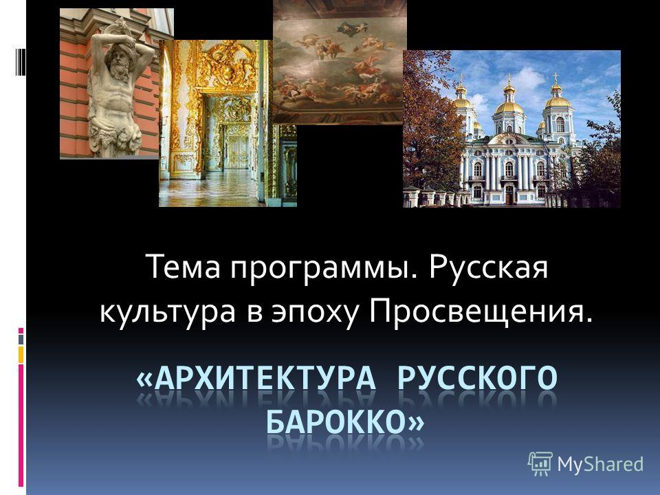 Церковь Тема программы. Русская культура в эпоху Просвещения.