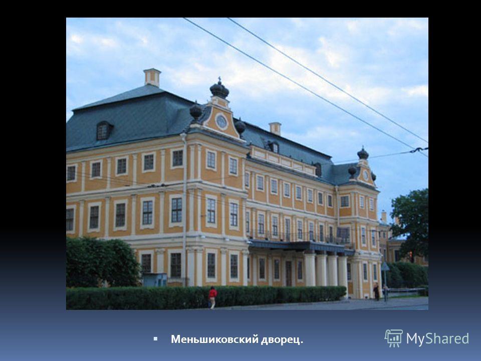 Меньшиковский дворец.