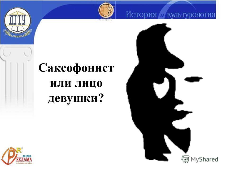 Саксофонист или лицо девушки?
