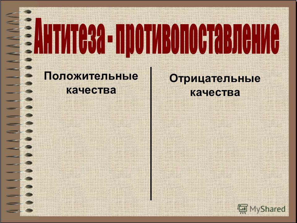 Положительные качества Отрицательные качества