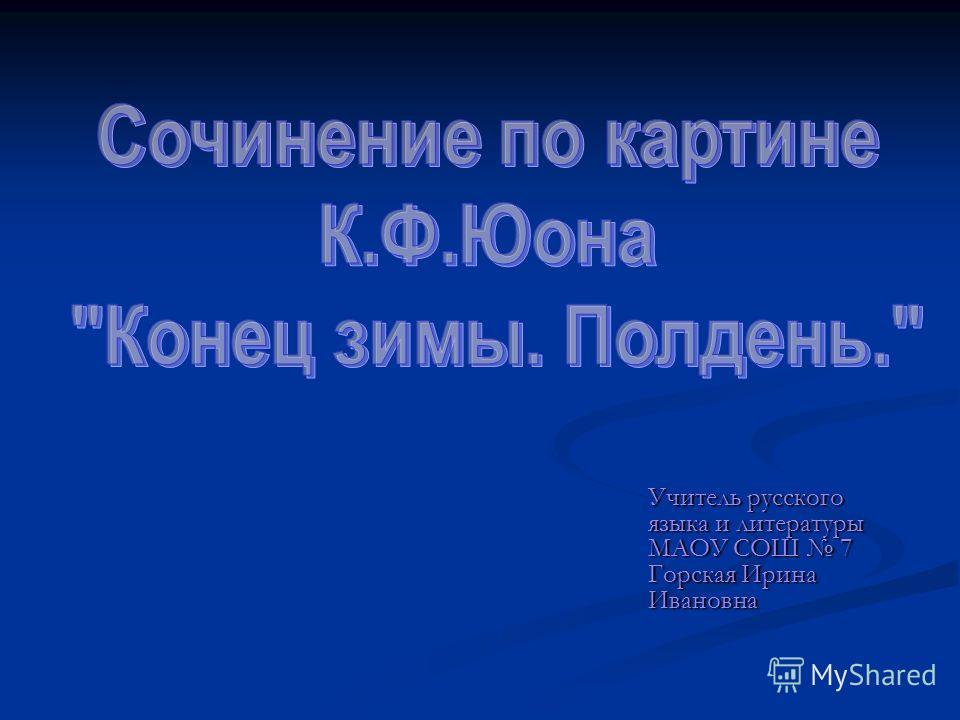 Учитель русского языка и литературы МАОУ СОШ 7 Горская Ирина Ивановна