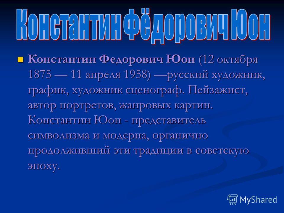 Константин Федорович Юон (12 октября 1875 11 апреля 1958) русский художник, график, художник сценограф. Пейзажист, автор портретов, жанровых картин. Константин Юон - представитель символизма и модерна, органично продолживший эти традиции в советскую