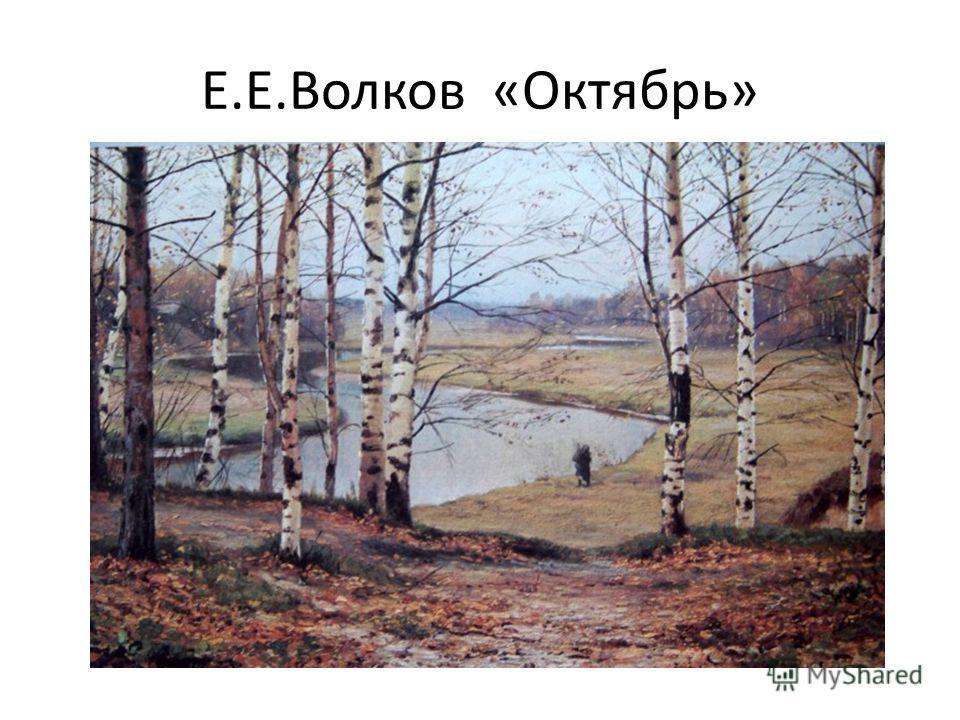 Е.Е.Волков «Октябрь»