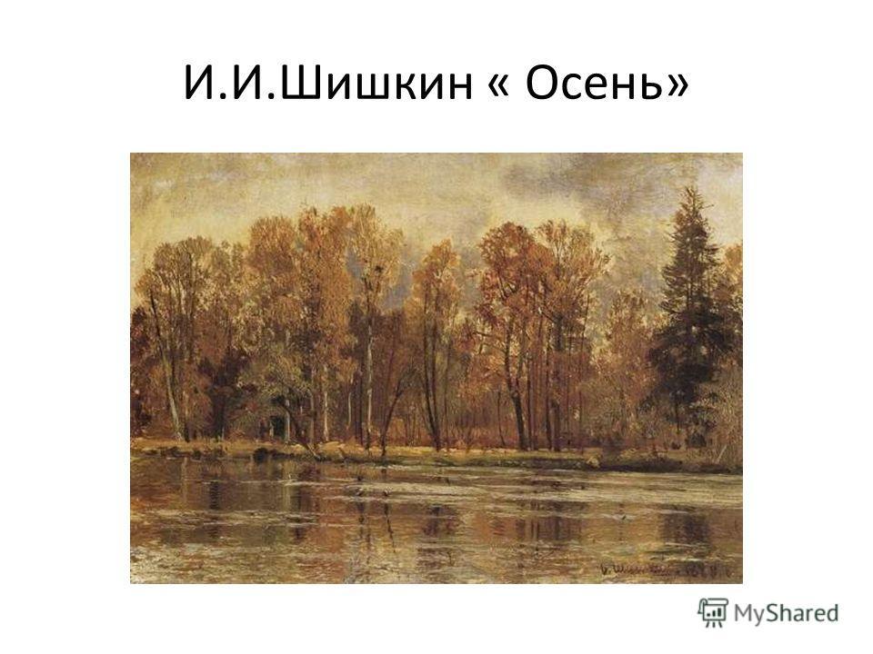 И.И.Шишкин « Осень»
