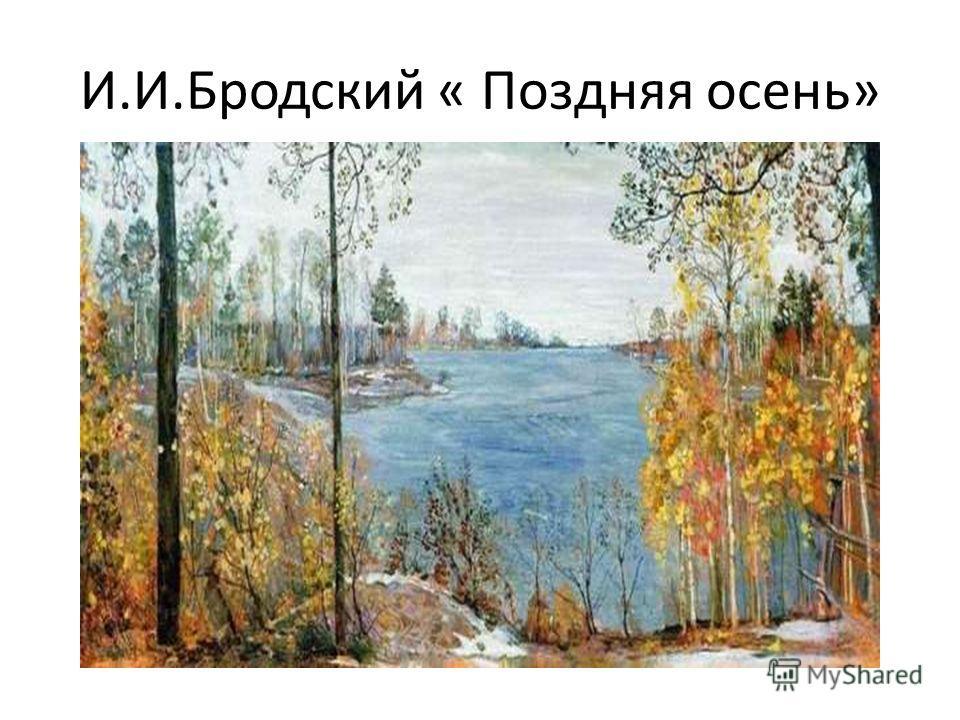 И.И.Бродский « Поздняя осень»