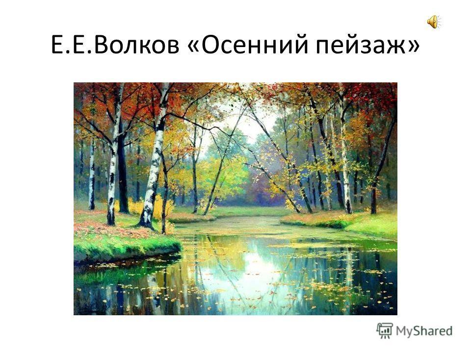 Е.Е.Волков «Осенний пейзаж»