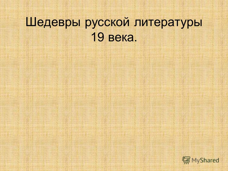 Шедевры русской литературы 19 века.