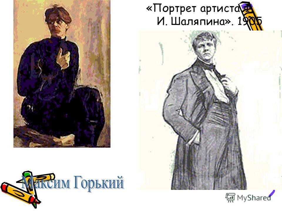 «Портрет артиста Ф. И. Шаляпина». 1905
