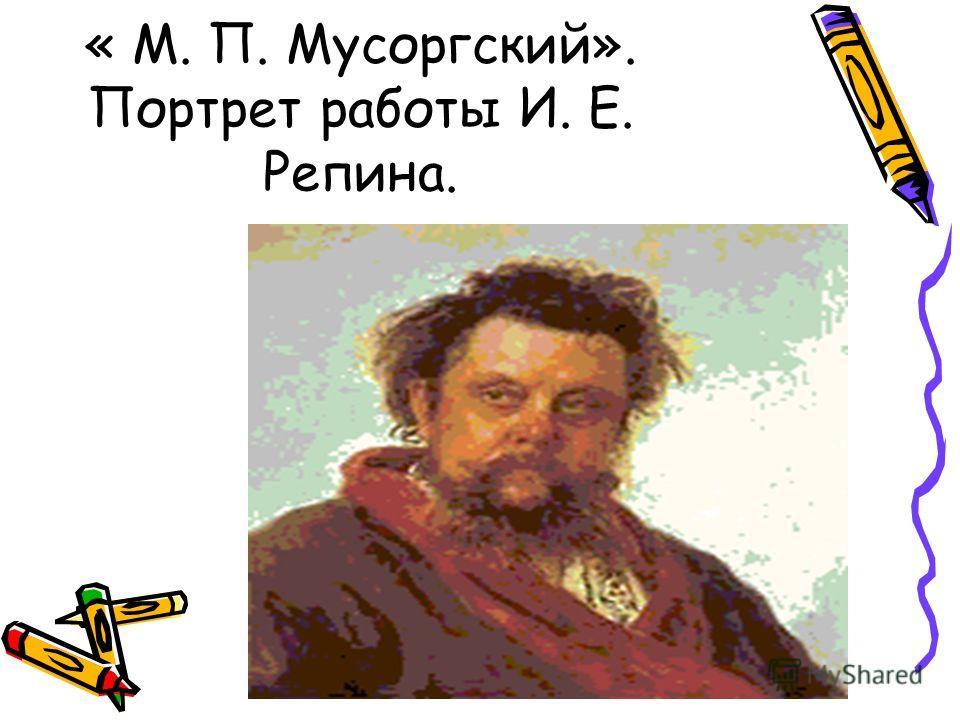 « М. П. Мусоргский». Портрет работы И. Е. Репина.