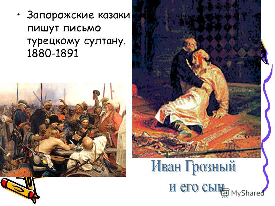 Запорожские казаки пишут письмо турецкому султану. 1880-1891