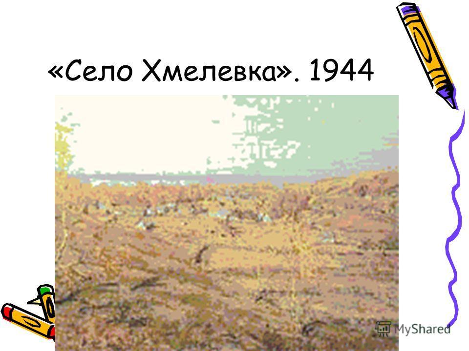 «Село Хмелевка». 1944