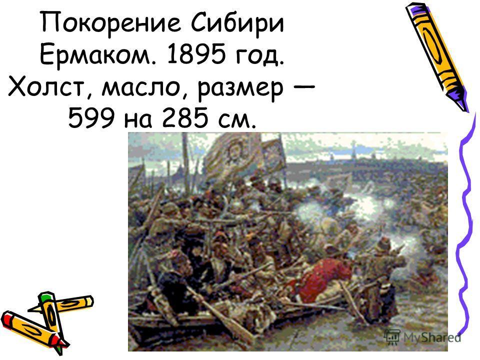 Покорение Сибири Ермаком. 1895 год. Холст, масло, размер 599 на 285 см.