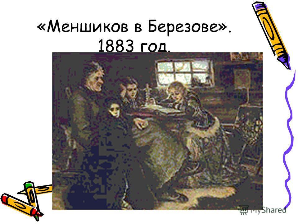 «Меншиков в Березове». 1883 год.