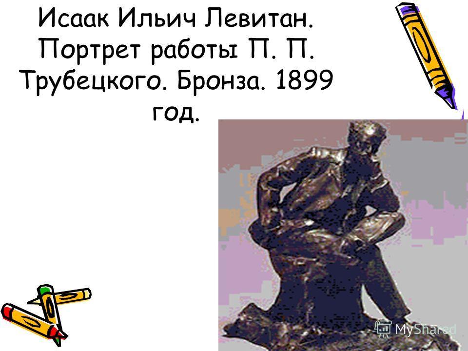 Исаак Ильич Левитан. Портрет работы П. П. Трубецкого. Бронза. 1899 год.