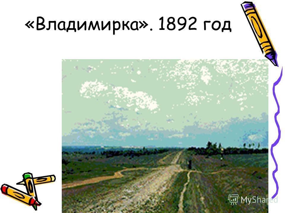«Владимирка». 1892 год