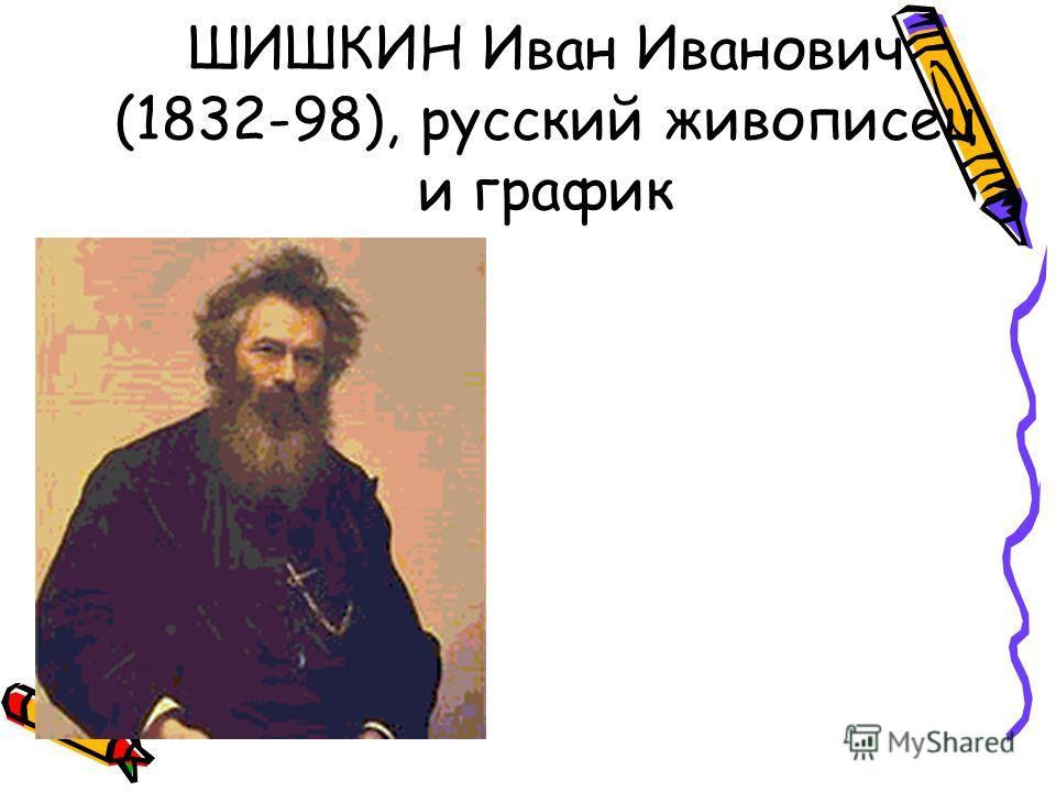 ШИШКИН Иван Иванович (1832-98), русский живописец и график