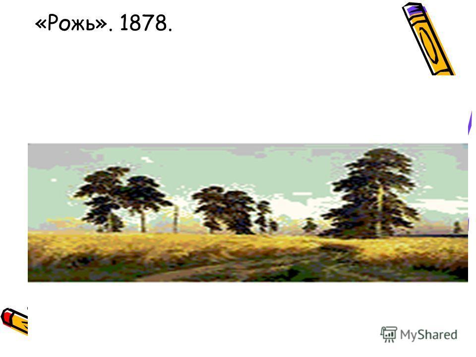 «Рожь». 1878.