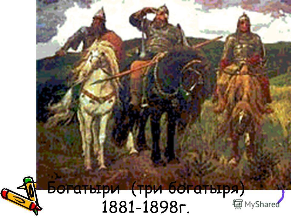 Богатыри (три богатыря) 1881-1898 г.