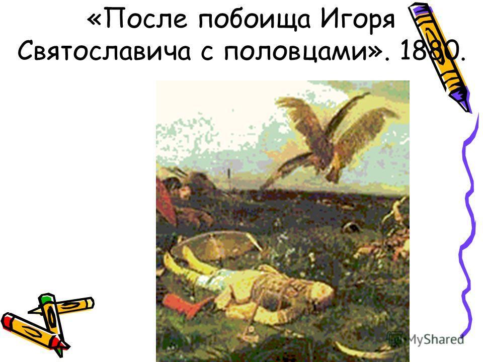 «После побоища Игоря Святославича с половцами». 1880.