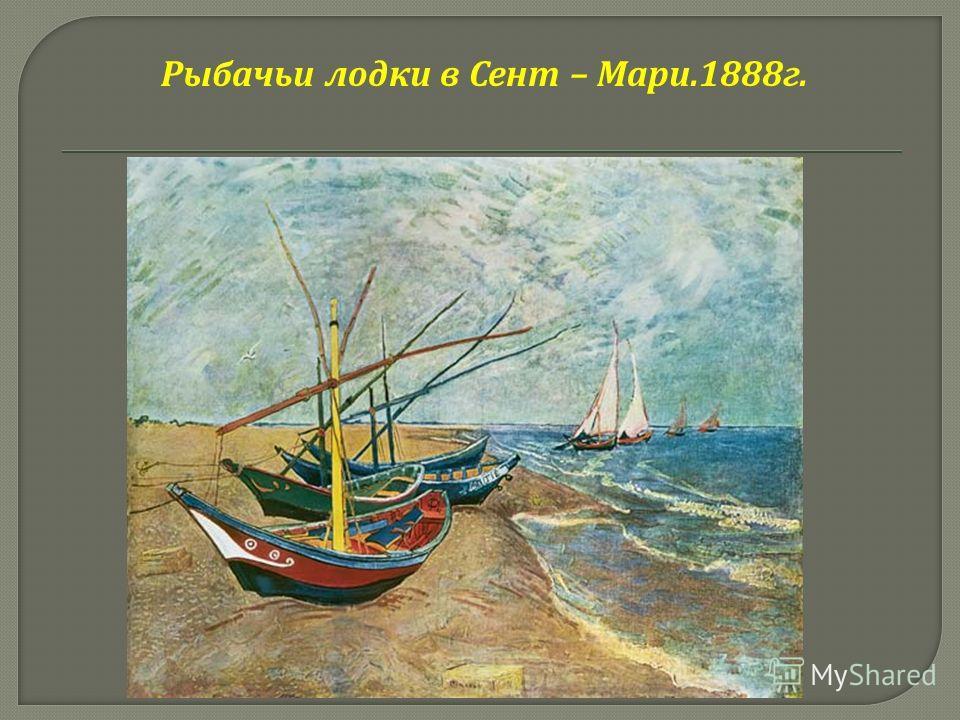 Рыбачьи лодки в Сент – Мари.1888 г.