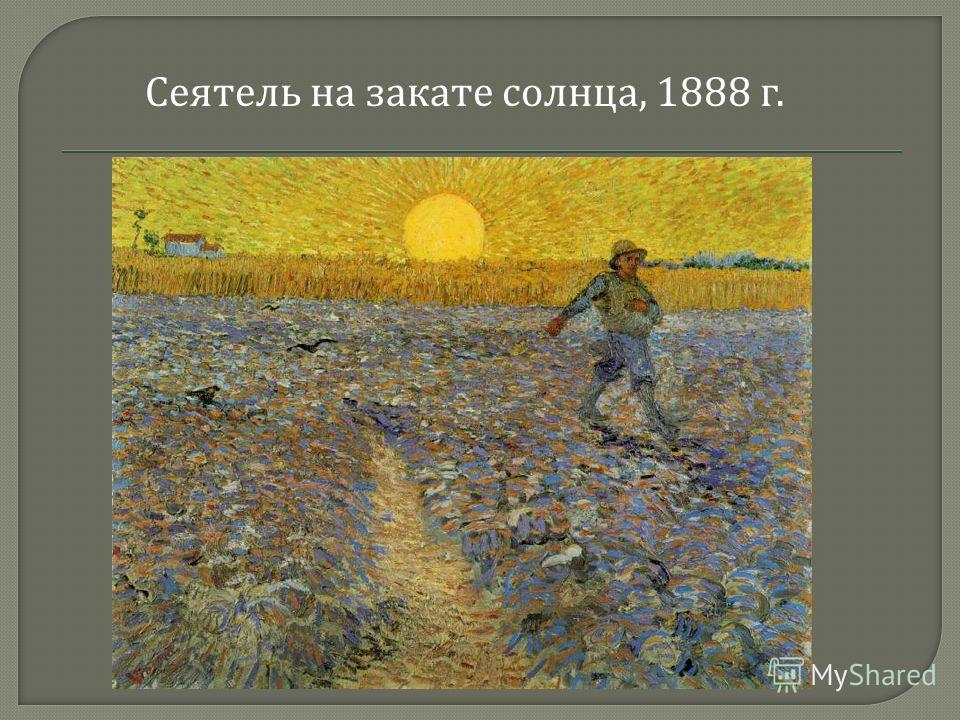 Сеятель на закате солнца, 1888 г.