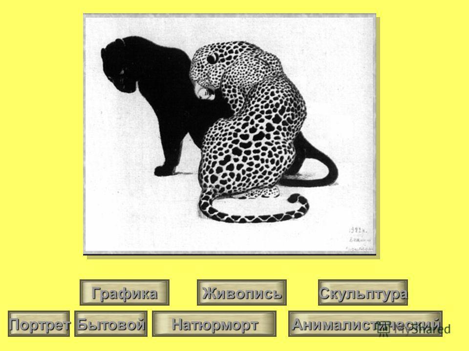Живопись Скульптура Графика Портрет НатюрмортБытовой Анималистический