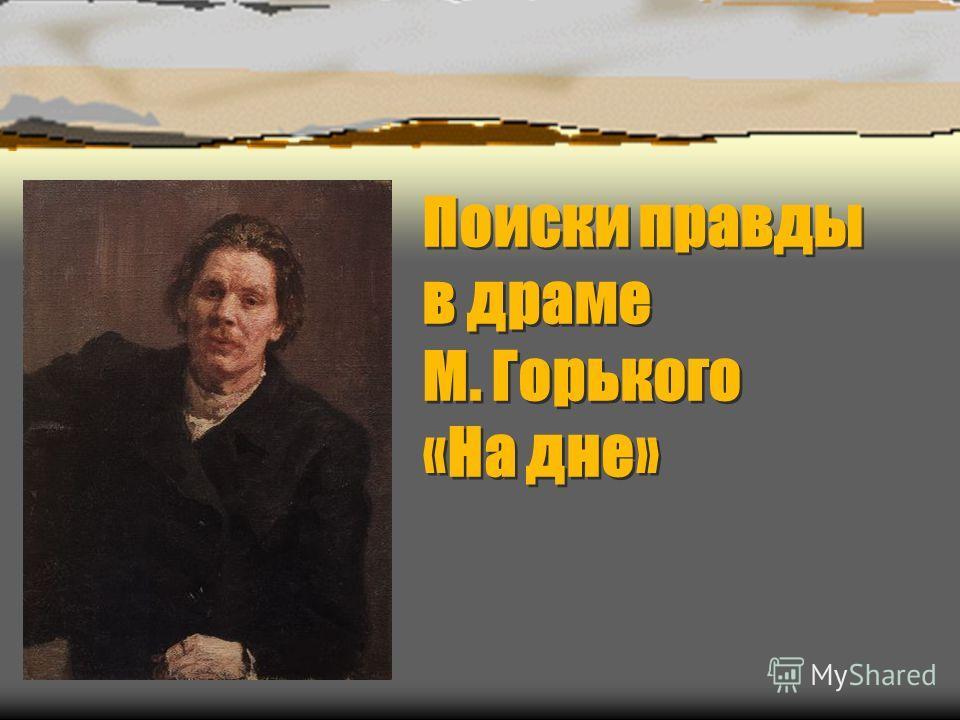 Поиски правды в драме М. Горького «На дне»